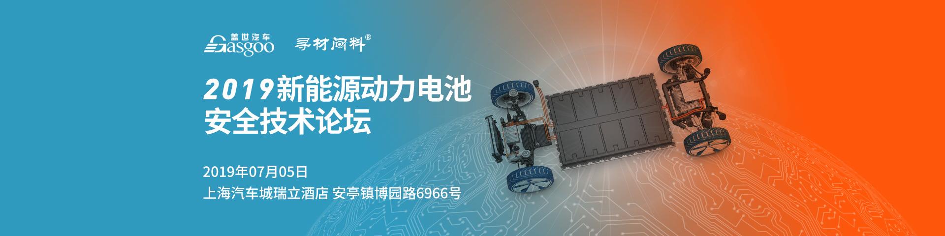 2019新能源动力电池安全技术论坛