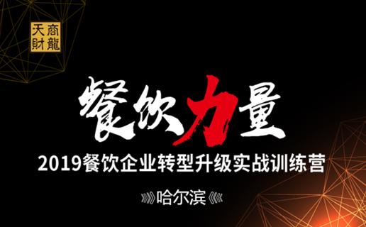 邀请函|餐饮力量-天财商龙餐企转型升级实战训练营-哈尔滨站