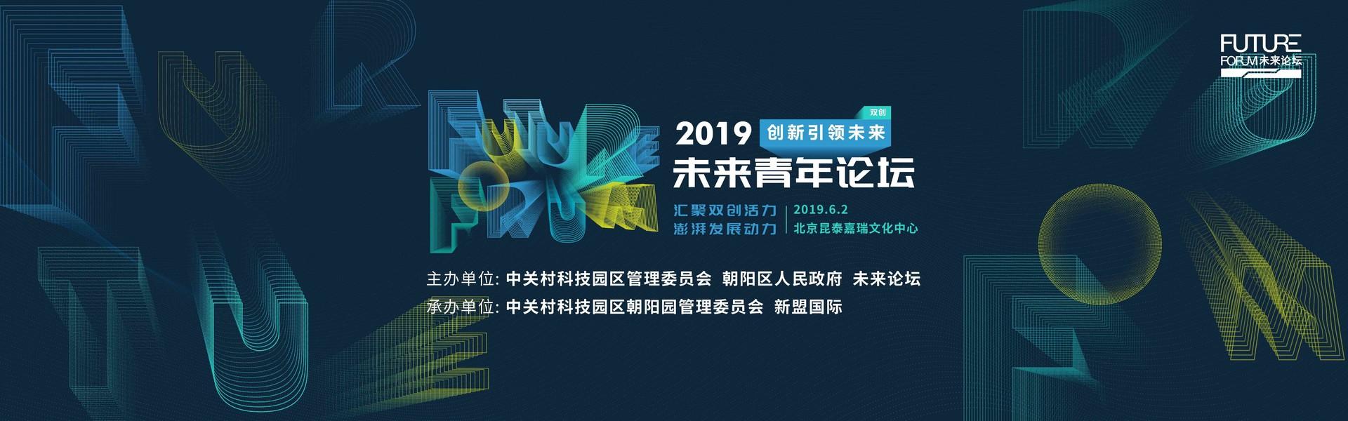 2019未来青年论坛-创新引领未来