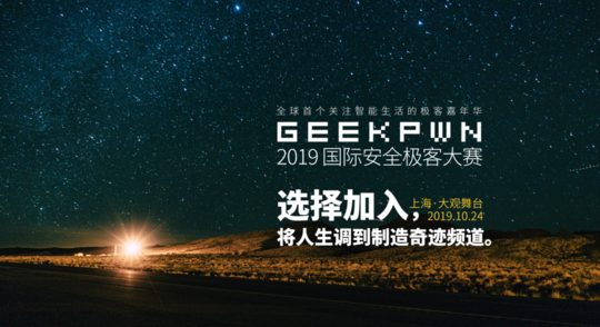 GeekPwn2019 国际安全极客大赛