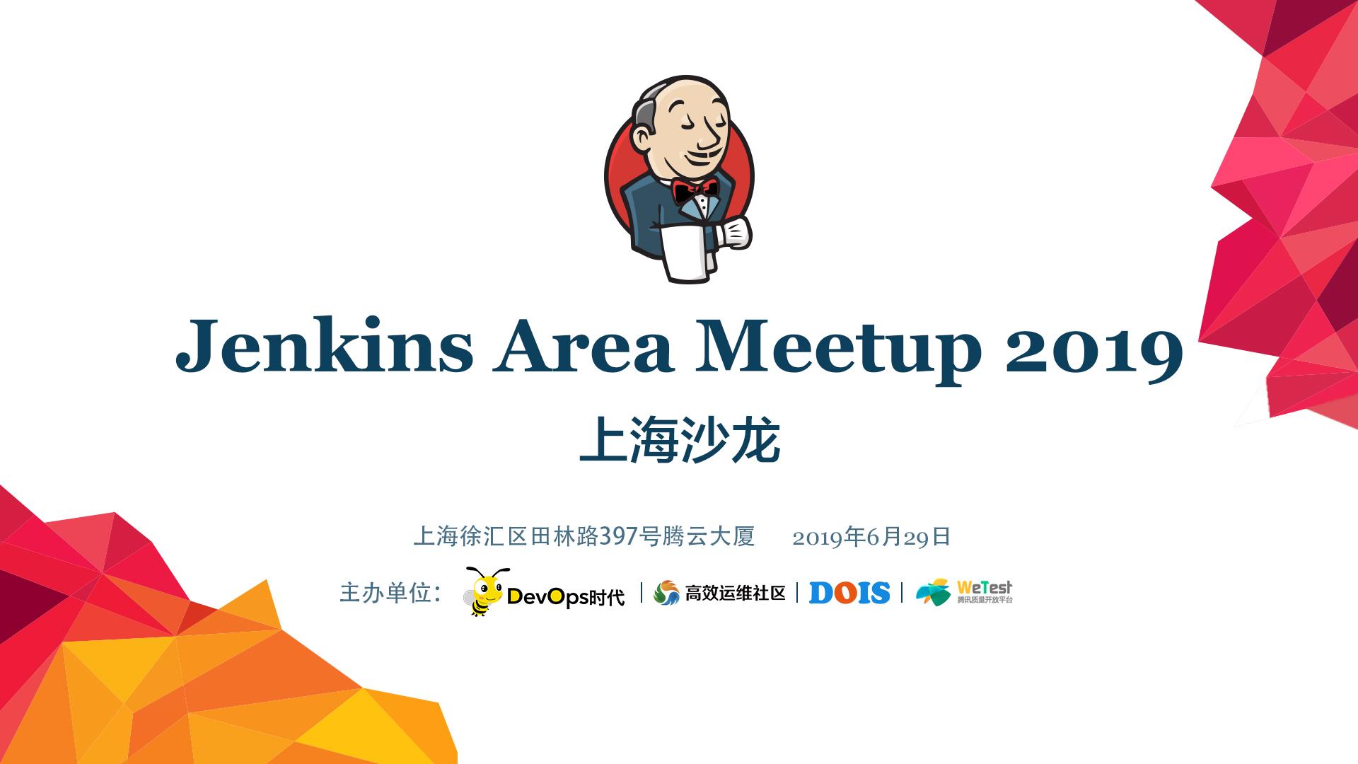 Jenkins Area Meetup2019·上海站