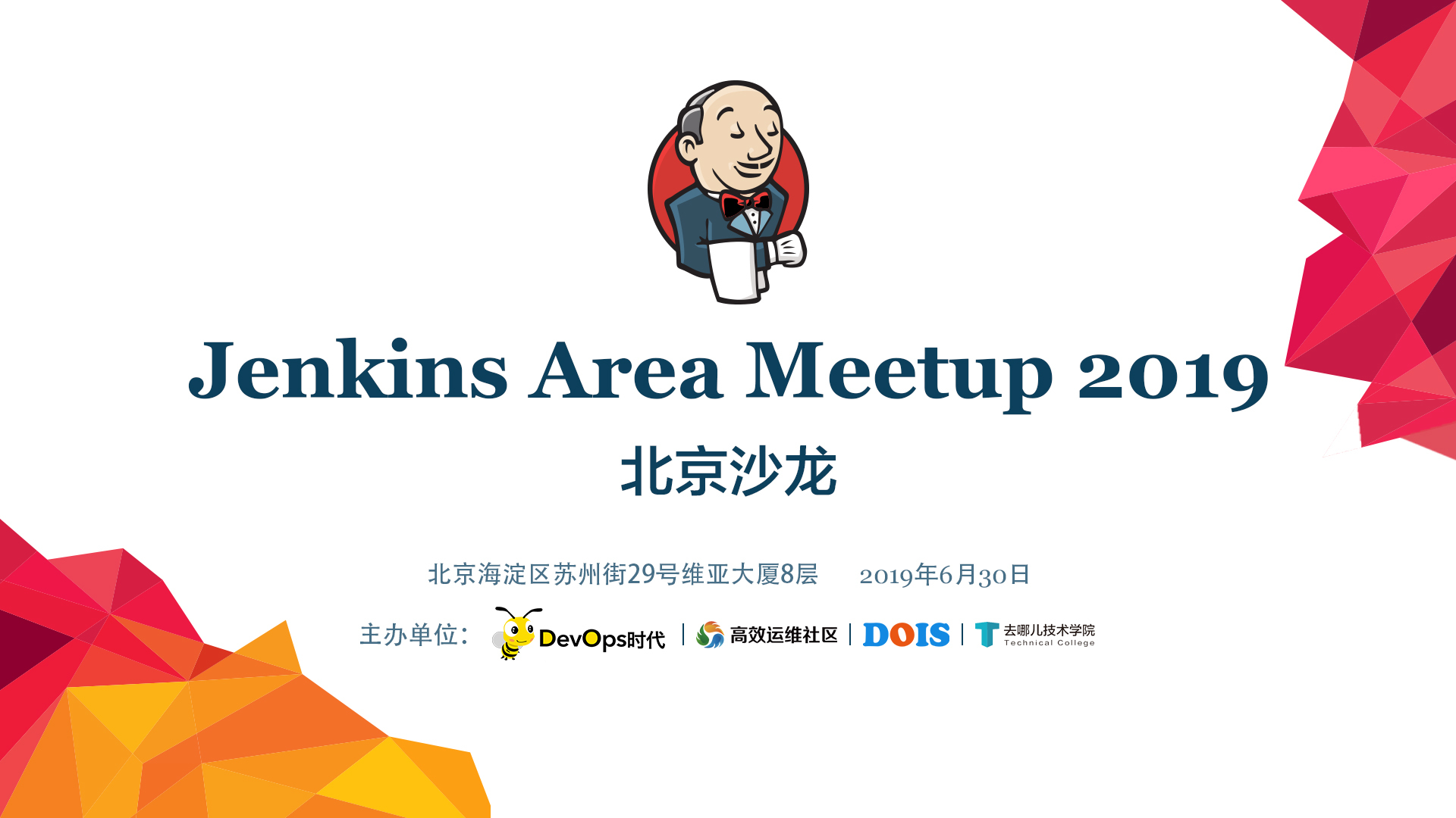 Jenkins Area Meetup 2019·北京站