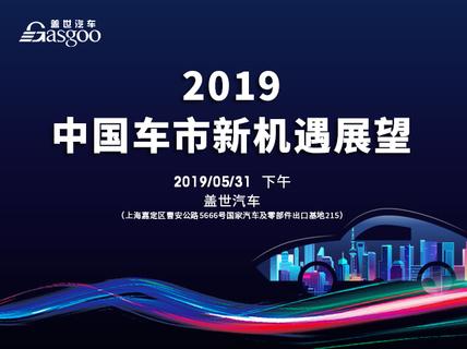 2019中国车市新机遇展望