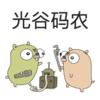 光谷码农·Go&WebAssembly技术交流