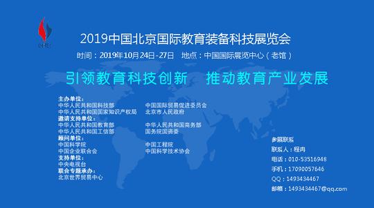 官网首页《中国教育展2019北京教育装备展》