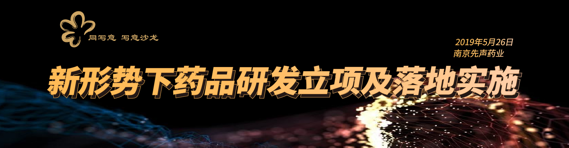 南京写意沙龙:新形势下药品研发立项及落地实施