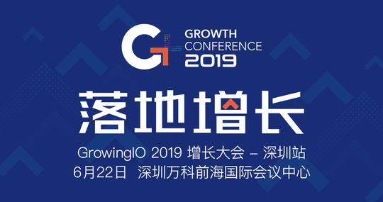 GrowingIO 2019 增长大会 - 深圳站