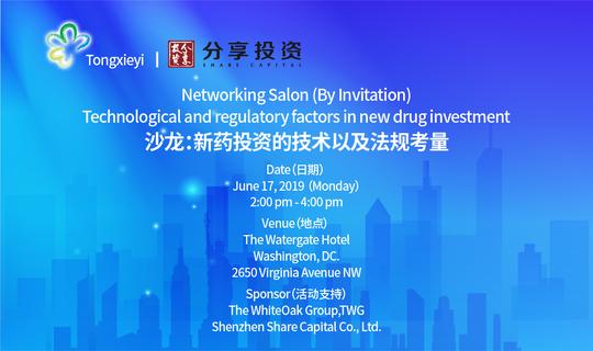 写意沙龙:中美新药投资的技术与法规考量