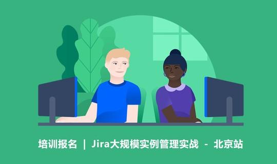 培训报名 | Jira大规模实例管理实战 - 北京站