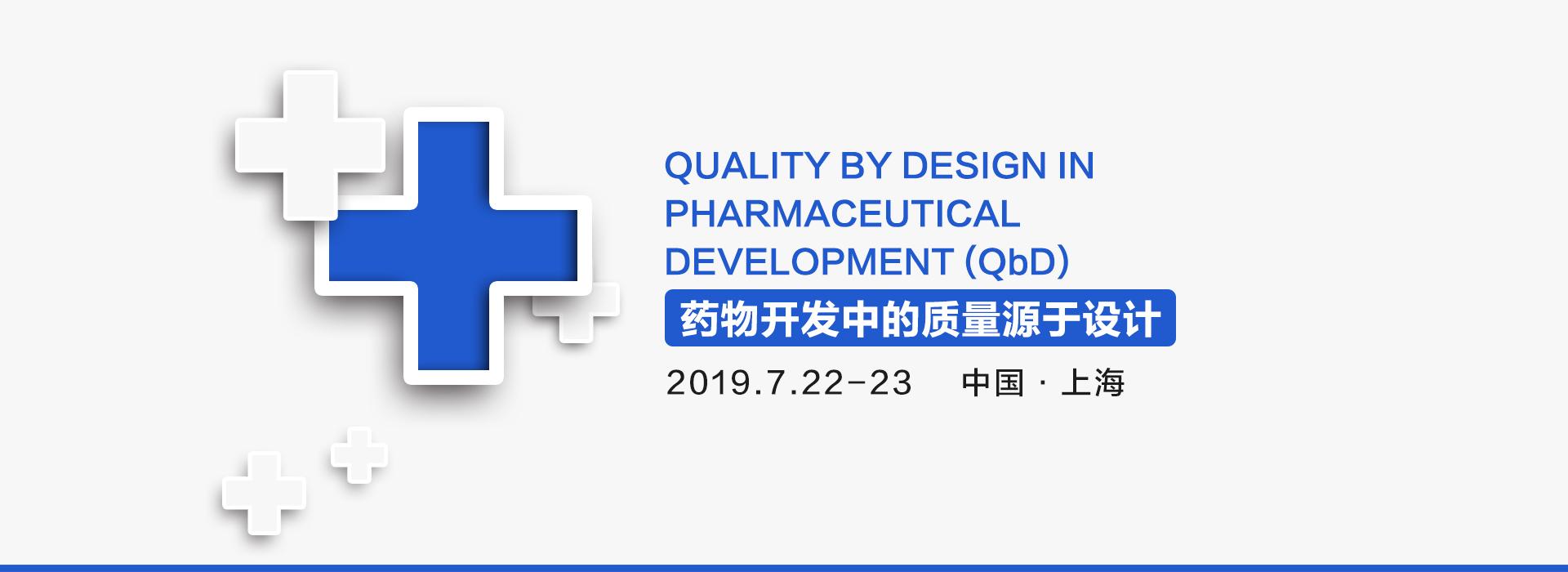 药物开发中的质量源于设计(QbD)