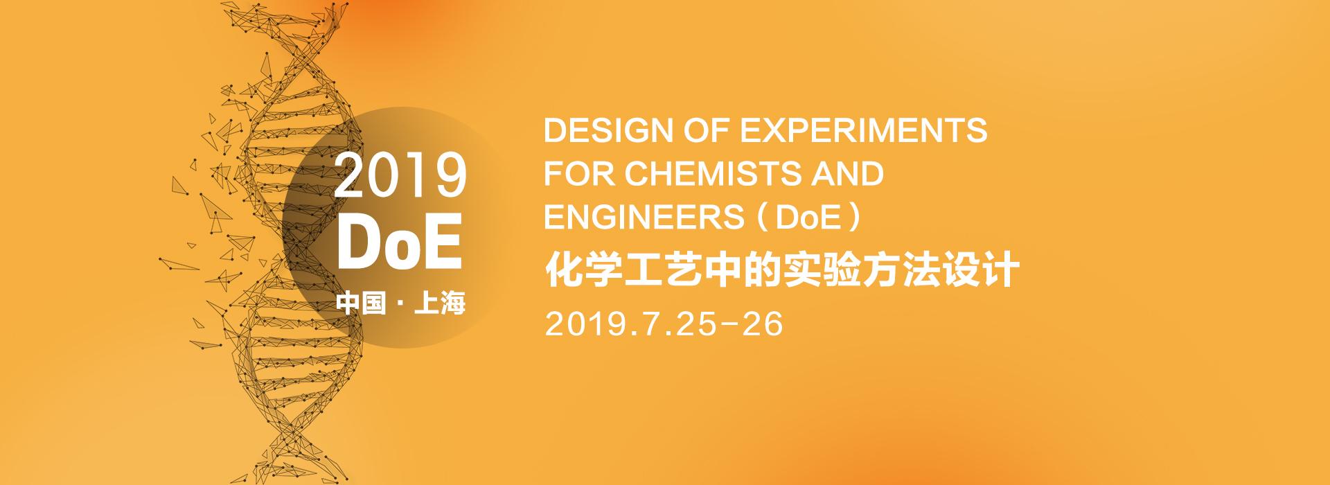 化学工艺中的实验方法设计(DoE)