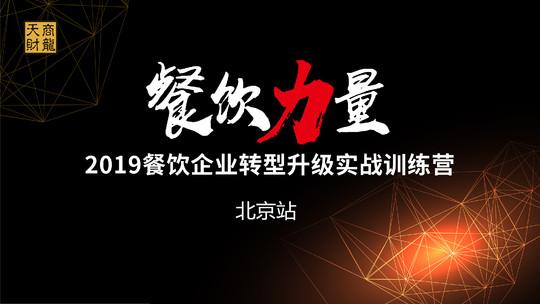 邀请函|餐饮力量-天财商龙餐企转型升级实战训练营-北京站
