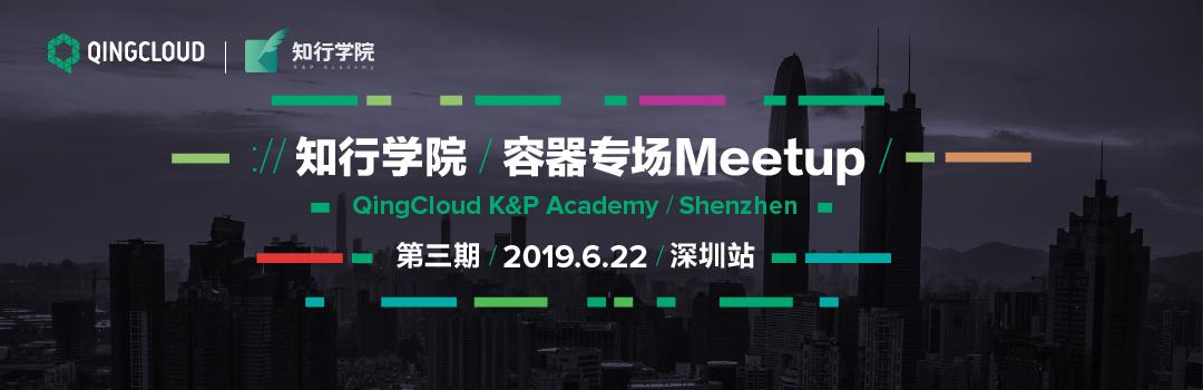 K8S 落地实践系列技术沙龙 | 知行学院 Meetup 深圳站开放报名
