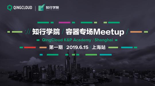 K8S 落地实践系列技术沙龙 | 知行学院 Meetup 上海站开放报名