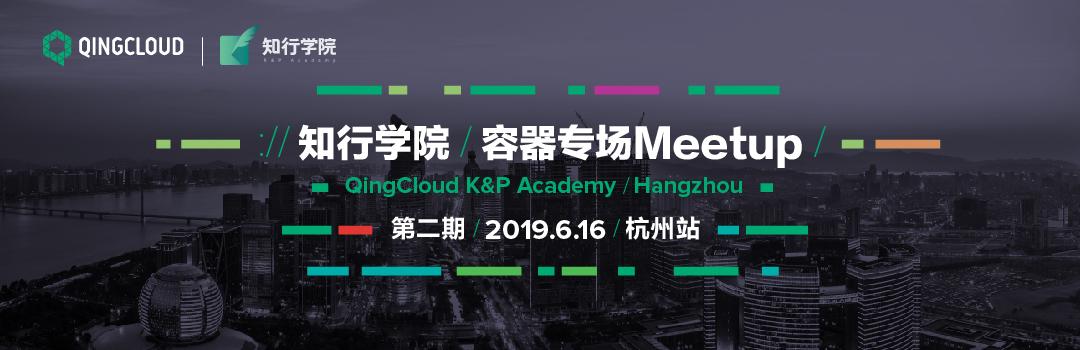 K8S 落地实践系列技术沙龙 | 知行学院 Meetup 杭州站开放报名
