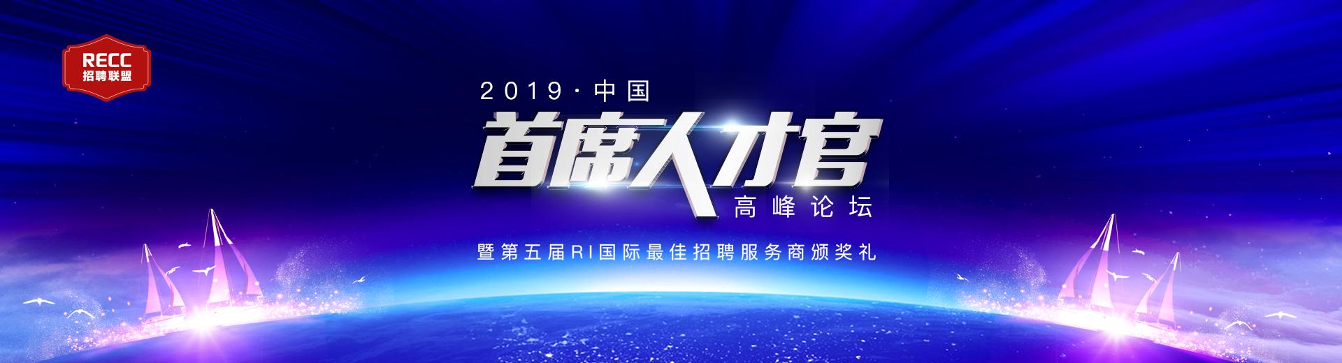 2019中国首席人才官高峰论坛暨第五届RI国际最佳招聘服务商颁奖礼