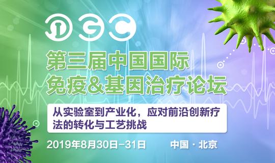 第三届中国国际免疫&基因治疗论坛