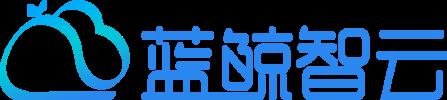 腾讯蓝鲸智云—聚·变—暨2020年第5届运维技术沙龙