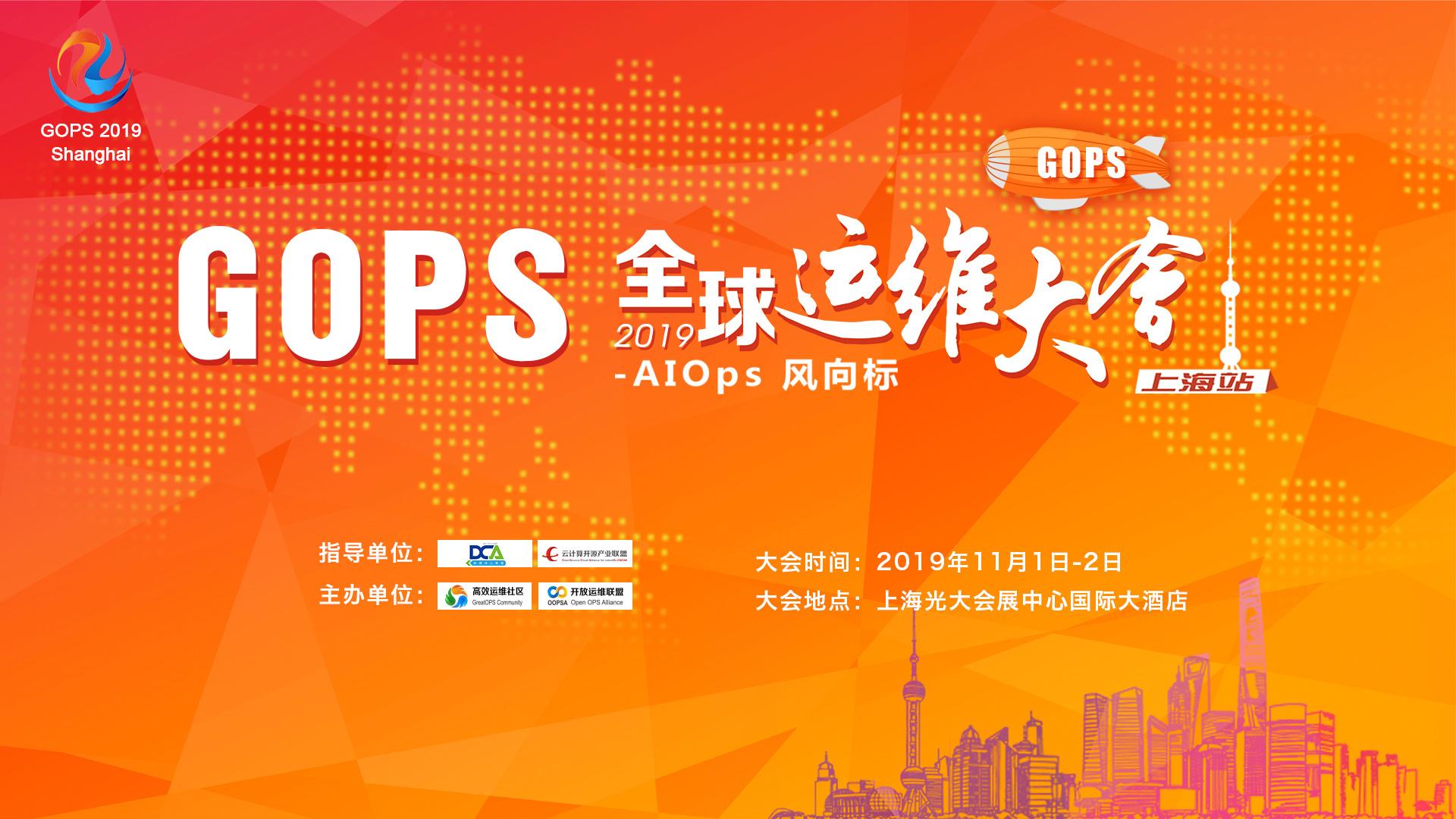 GOPS 全球运维大会2019·上海站