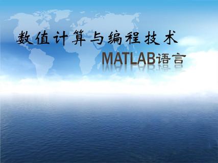 2019第三期MATLAB数据可视化图像处理实战大会
