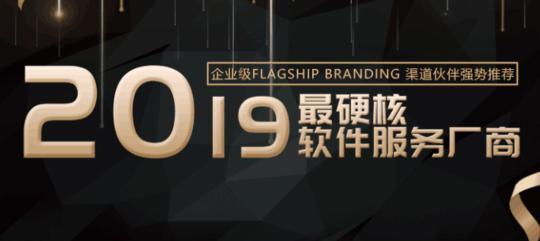 企业级Flagship Branding渠道伙伴推荐——厂商名录征集