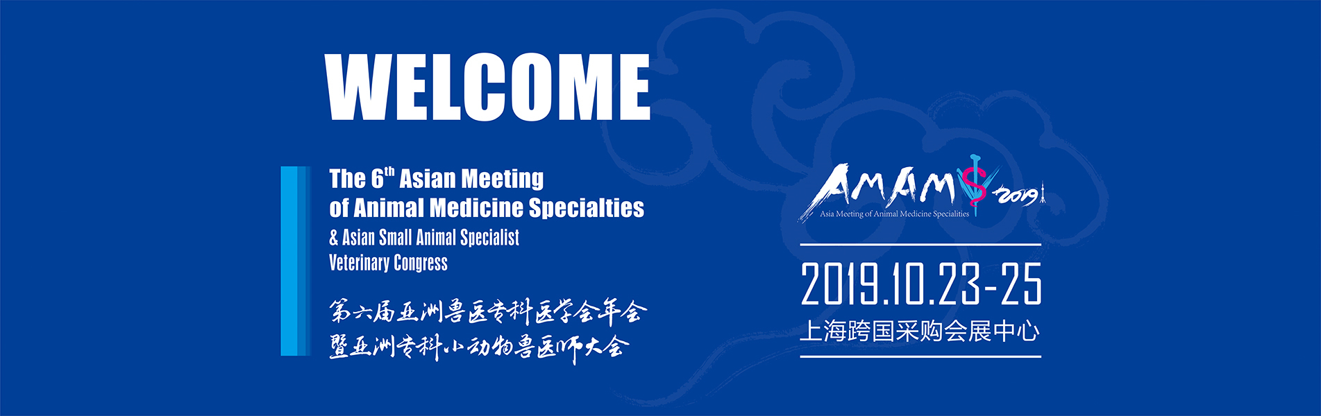 第六届亚洲兽医专科医学会年会暨亚洲专科小动物兽医师大会