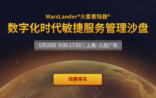 艾威MarsLander®火星着陆器®敏捷服务管理商业沙盘2.0