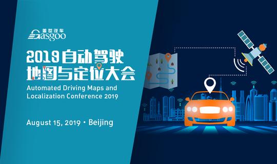 盖世汽车2019自动驾驶地图与定位大会