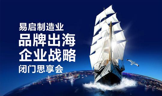 传统企业转型出海企业管理闭门分享会--深圳场