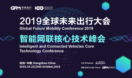 Global Future Mobility Conference-Intelligent and Connected Vehicles Core Technology Forum
