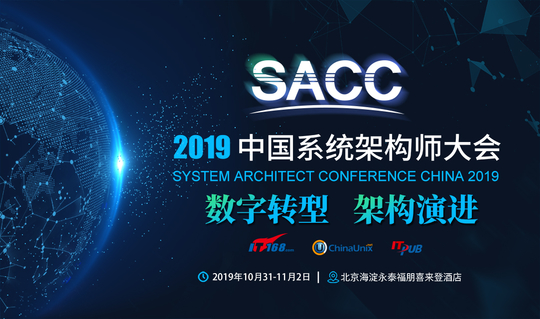 2019中国系统架构师大会