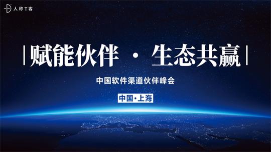 中国软件渠道伙伴峰会——赋能伙伴·生态共赢