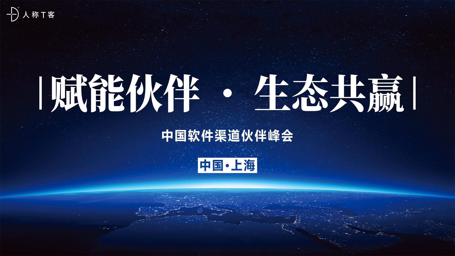 中国软件渠道伙伴大会——赋能伙伴·生态共赢