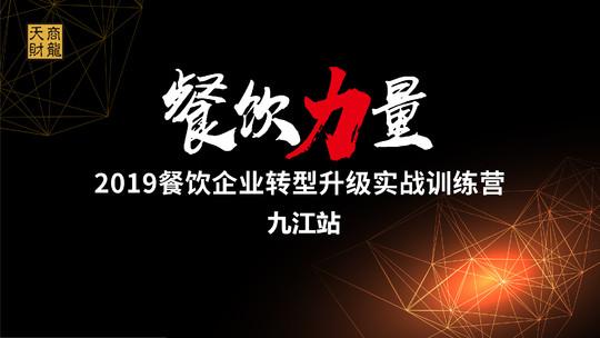 邀请函|餐饮力量-天财商龙餐企转型升级实战训练营-九江站
