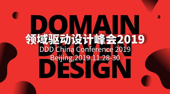 领域驱动设计峰会 2019
