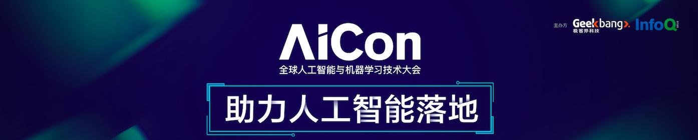 AICon全球人工智能与机器学习技术大会(北京)2019