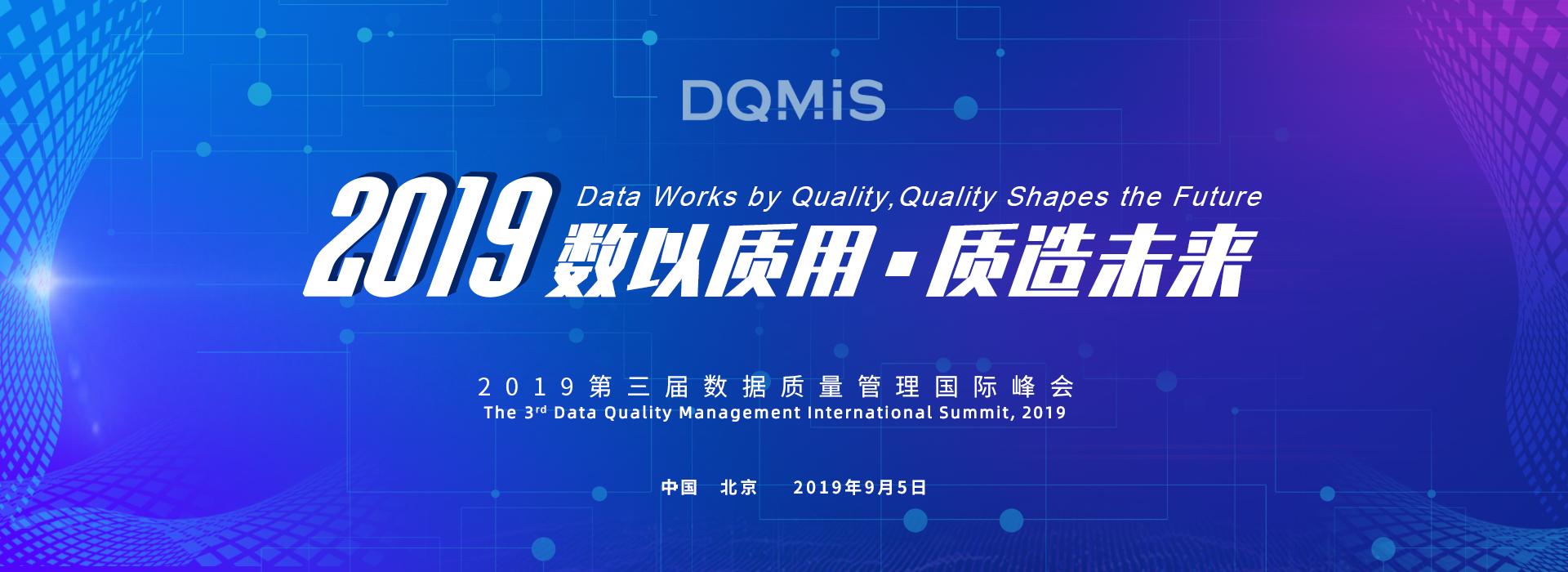 2019第三届数据质量管理国际峰会(DQMIS 2019)
