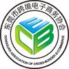 2019先进制造链创新发展大会暨东莞跨境电商采购峰会