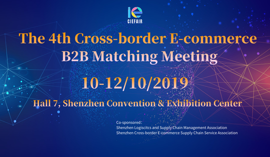The 4th Cross-border  E-commerce B2B Matching Meeting