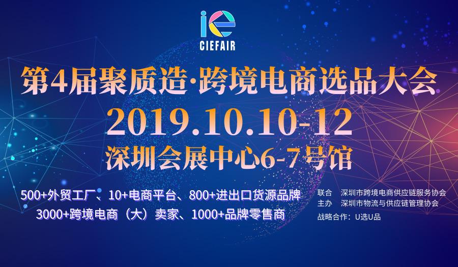 2019第4届跨境电商选品大会