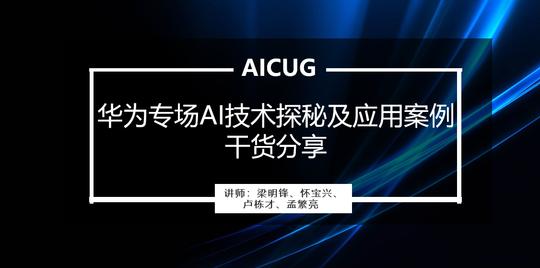 AICUG技术沙龙之华为专场AI技术探秘及应用案例干货分享