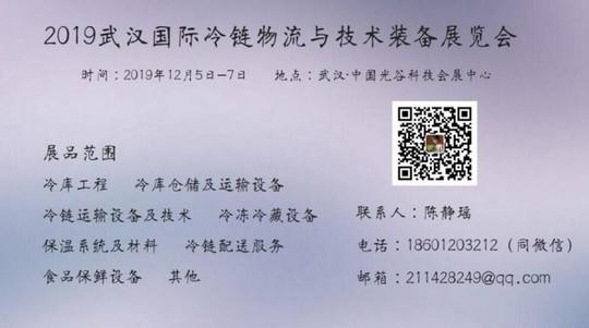 2019武汉国际冷链物流与技术装备展览会