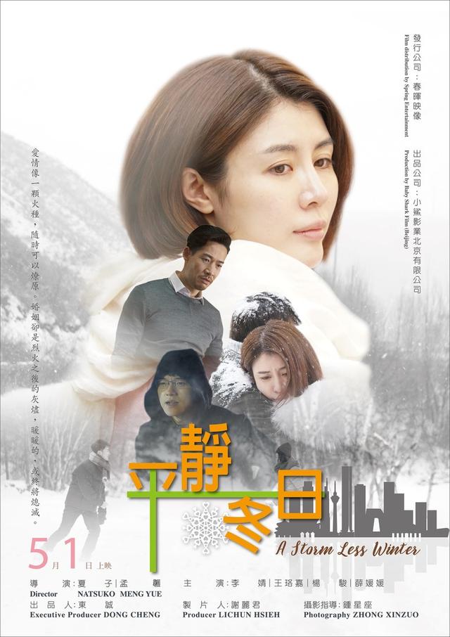 香港films 平靜冬日 線上看 完整的電影hd 1080p粵語 百格活动