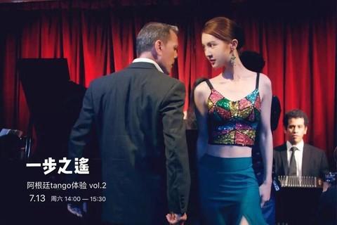 7.14 周日 望京阿根廷Tango体验活动