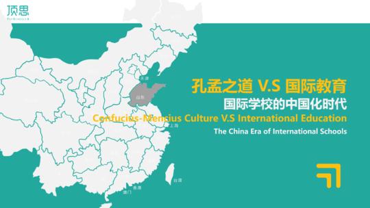 孔孟之道vs国际教育:    国际学校的中国化时代