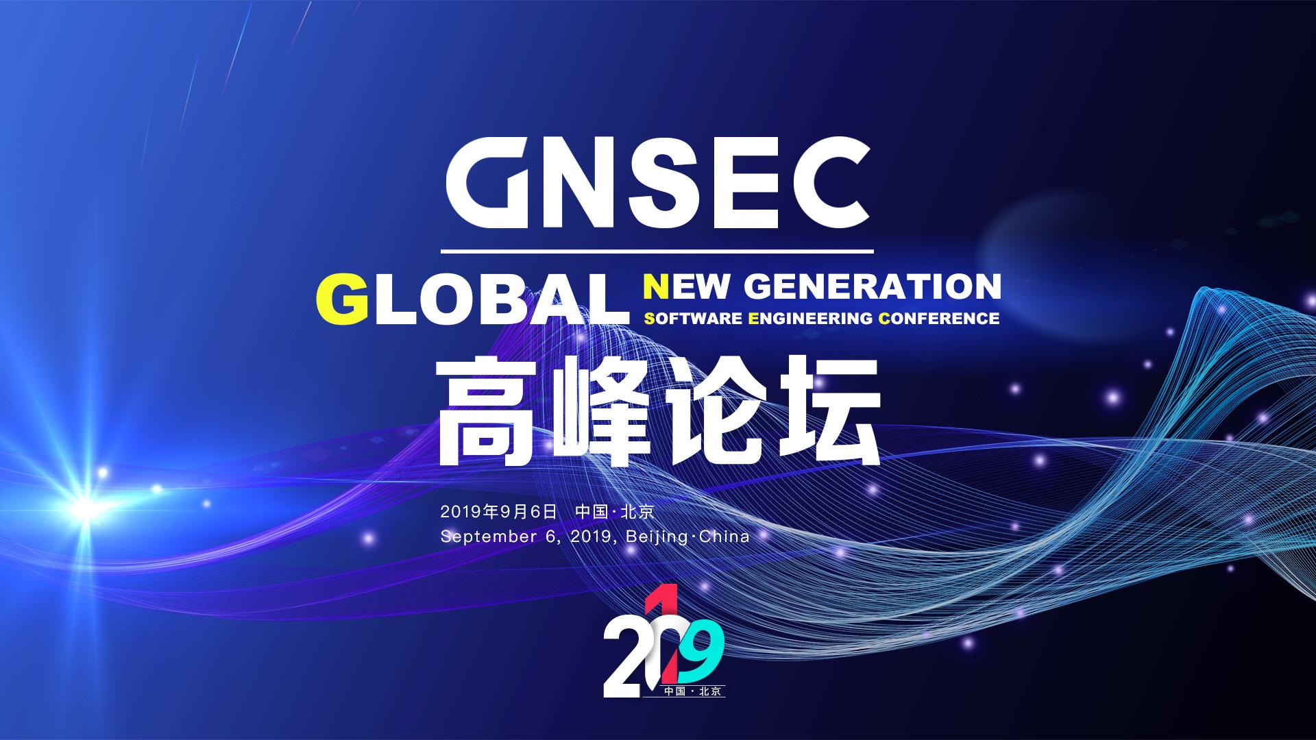 GNSEC 高峰论坛