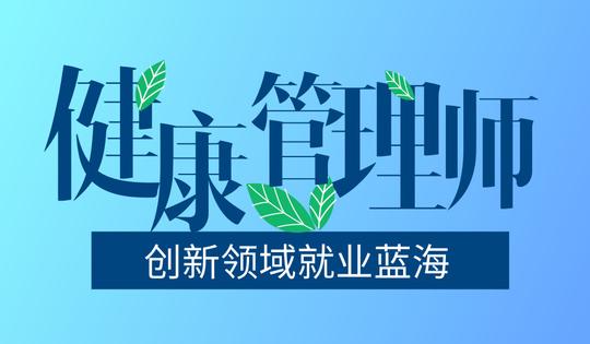 上海健康管理师考证培训、多项用途待遇高