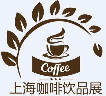 2020上海国际咖啡与设备展览会