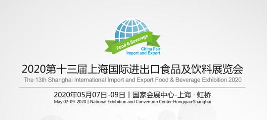 2020上海国际进出口食品及饮料展览会