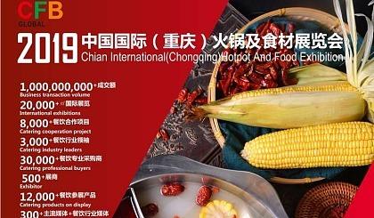 2019中国国际(重庆)火锅及食材展览会(CFB第六届)